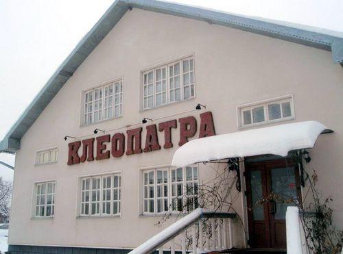 Частная усадьба «клеопатра» в пгт. куты косовского района