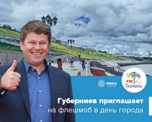 Дмитрий губерниев проведет в тюмени биатлонные флешмобы