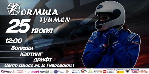 Formula tyumen 2015 – новый формат в мире автоспорта тюмени