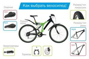 Как выбрать велосипед, основные критерии выбора