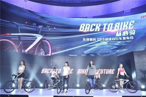 Letv представила три новых смарт-велосипеда