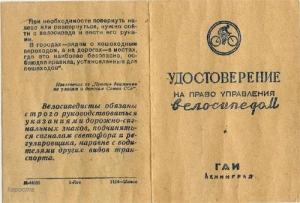 Нужны ли права на велосипед