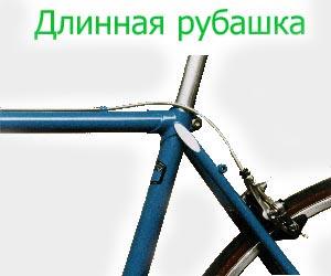 Прокладка тросиков на велосипеде