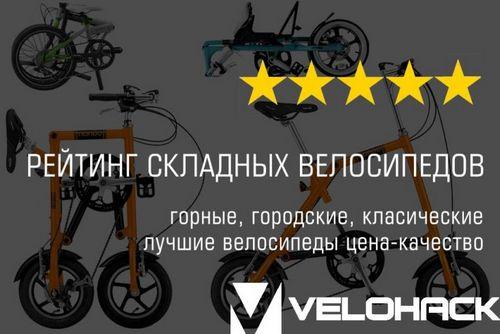 Рейтинг лучших складных велосипедов 2018 (топ) горных, городских и классических
