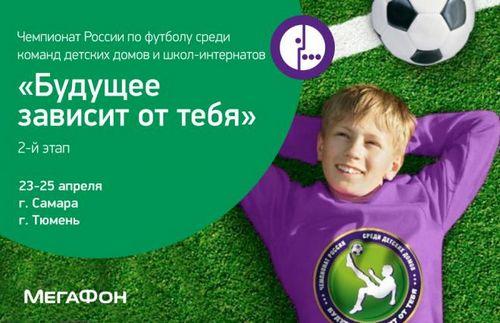 В тюмени пройдет полуфинал всероссийских соревнований по футболу среди команд детских домов и школ-интернатов